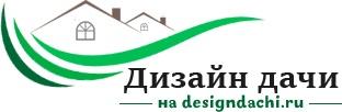 Дизайн дачи и участка