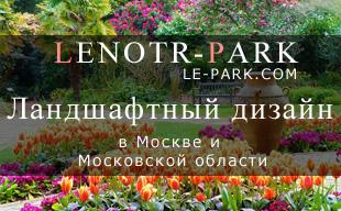 Ландшафтный дизайн в Москве и Московской области