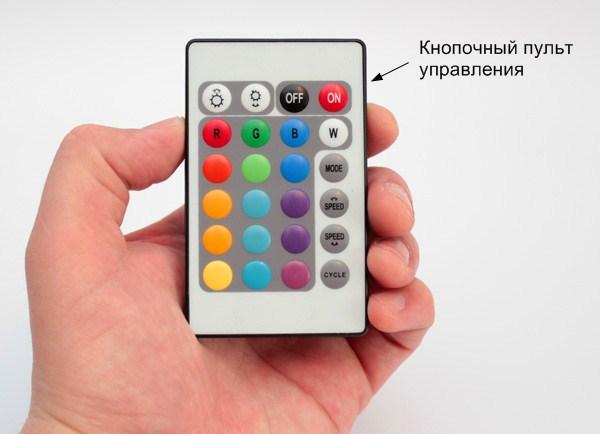 Управление RGB-лентой