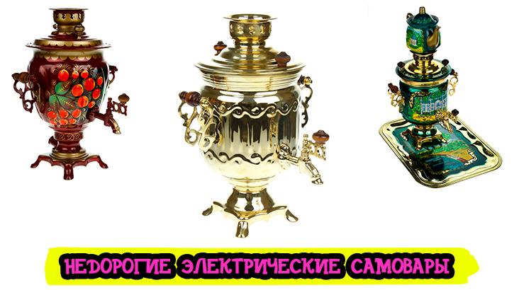 nedorogue-elektrucheskue-samovary-kgn